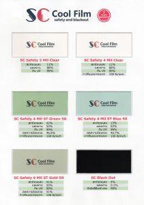 ตัวอย่างฟิล์ม SC Cool รุ่น Safety Black Out